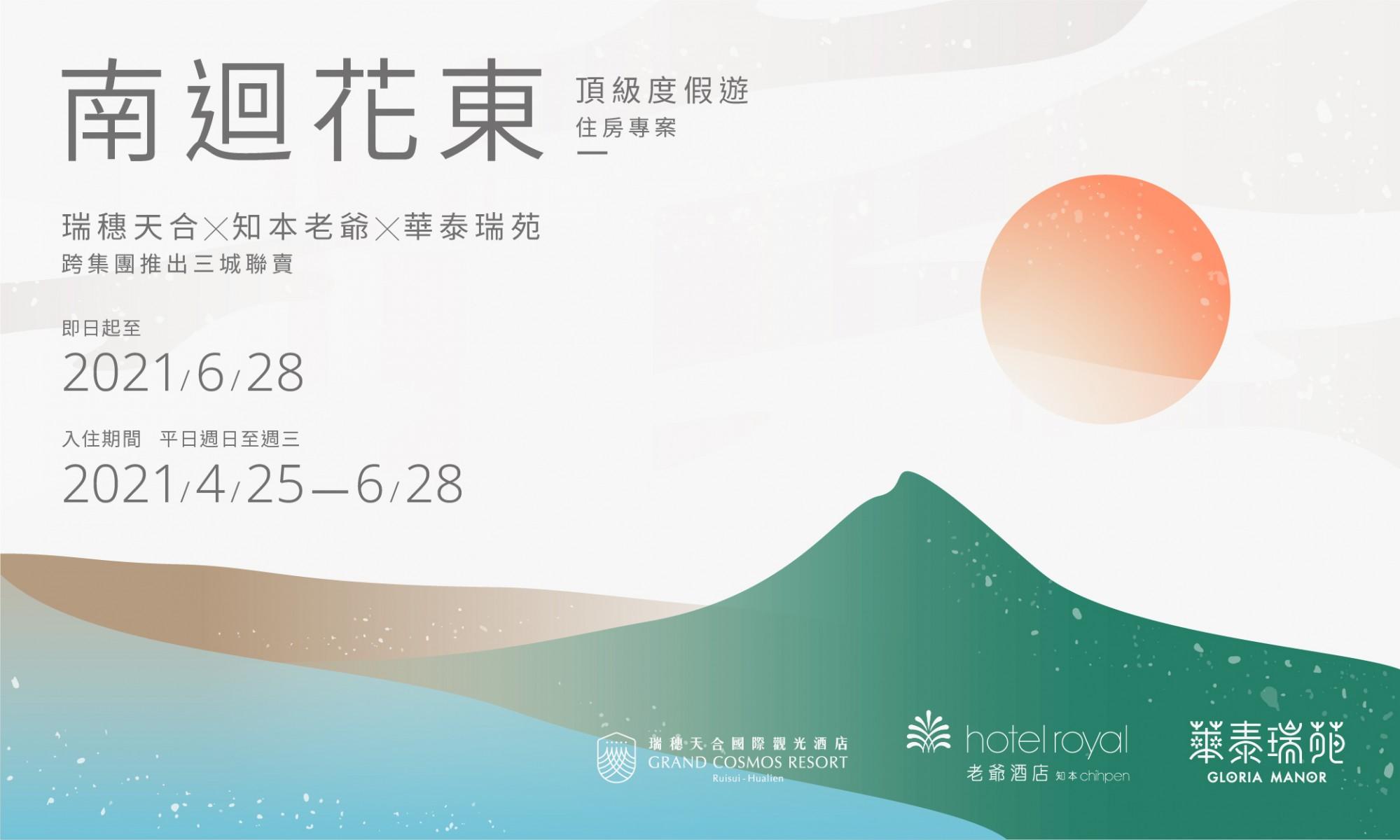 20210416 瑞穗天合-知本老爺-華泰瑞苑 三城聯賣-500 300